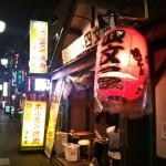 【中野グルメ】味もコスパも最強!飲み会におススメの人気店「四文屋」