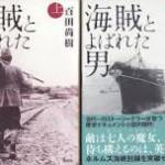 【読書】岩田のおススメ!百田尚樹さんの「海賊と呼ばれた男」