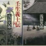 【読書】岩田のおススメ!日本の「義」とは何なのか。「壬生義士伝」