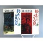 【読書】浅田次郎が描く新たな悲劇の戦争文学「終わらざる夏」