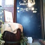 【中野グルメ】昔ながらの珈琲香るレトロな喫茶店「スゥヴニール」