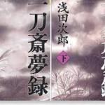 【読書】新選組最強の剣士・斉藤一の人間ドラマ「一刀斎夢録」