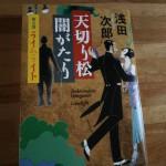 【読書】おススメ書籍「天切り松 闇語り」待望の5巻が発売!