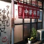 【中野グルメ】定食がおいしくておススメ!街の中華屋さん「上海」