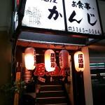 【東中野グルメ】刺身と馬刺しがおススメ!昔ながらの居酒屋「かんじ」