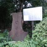 【岩田散歩】諸学の基礎は哲学にあり「哲学堂公園」をぶらり散歩
