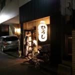 【中野グルメ】鮮度のいい季節感のある海鮮を味わえる居酒屋「ひろし」