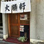 【中野グルメ】明治創業の歴史ある名店!つけそば発祥の店「大勝軒」