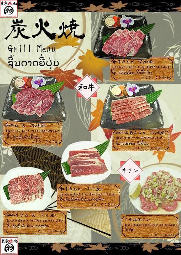 ラオス日本の焼肉 両国の肉