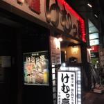 【東中野グルメ】お酒も料理も種類が豊富!新鮮魚介網焼き「けむっ亭」