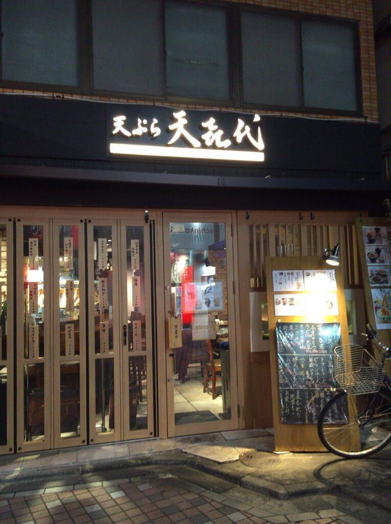 中野天ぷら