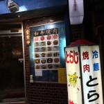 【中野グルメ】お手頃価格でお腹いっぱいになれる「焼肉とらじ」