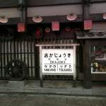 中野の名店 陸蒸気 へ行ってみた