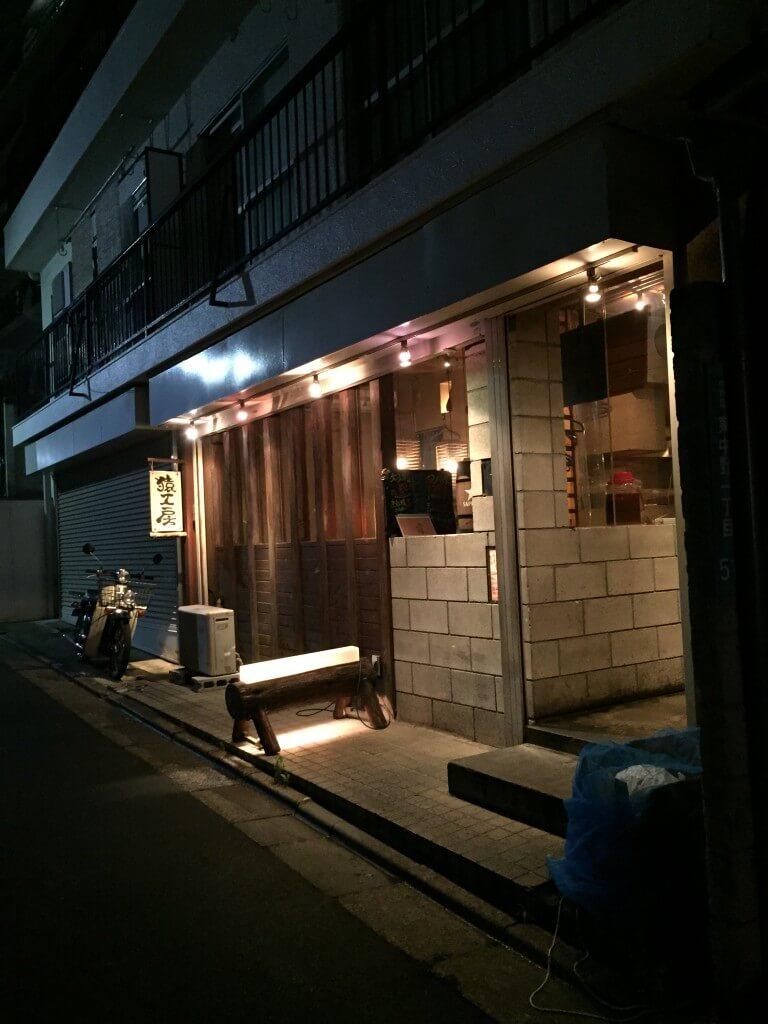 東中野 猿工房