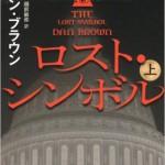 【読書】ダンブラウンのロバートラングドンシリーズ「ロストシンボル」