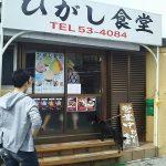 【岩田旅行記】沖縄旅行その3 最終日!沖縄グルメ食べ歩き