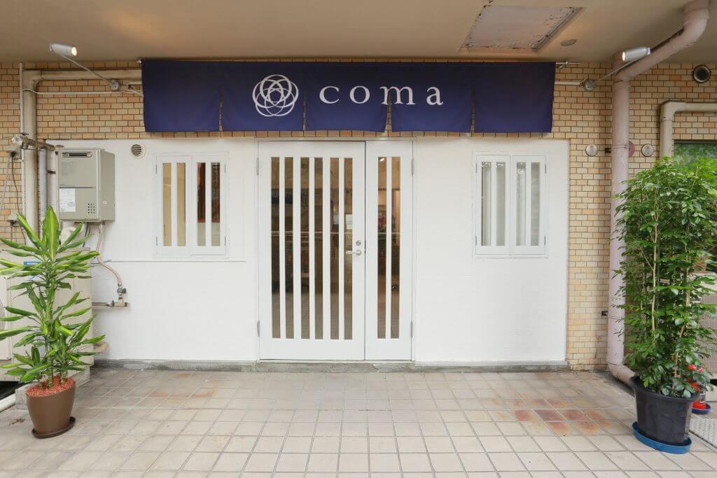 coma中野 入口