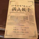 【中野グルメ】餃子のフルコースが楽しめる!隠れ名店「満点餃子」