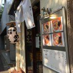 【中野グルメ】中野北口十字路商店街の人気店、麺屋はし本へ行ってきた