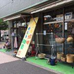 中野通り雑貨と照明のお店、「らんぱだ」【中野のおすすめ】