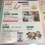 十字路商店会夏祭り【中野coma】も軽くお手伝い