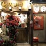 【中野グルメ】肉寿司いって参りました!