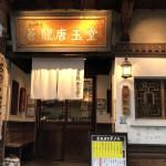 担々麺 蒼龍唐王堂【おすすめグルメ】