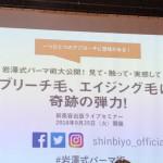 新美容出版のパーマ講習会【comaパーマ】