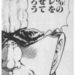 新大越闘ノ提唱【coma着付け】