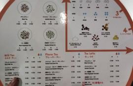 中野 時茶
