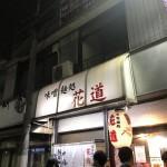 野方探検隊〜味噌ラーメン「花道」【中野グルメ】