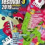 hideout festival vol.3