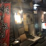 麺屋 Cage 南口レンガ坂【中野グルメ】
