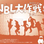 NBL大作戦